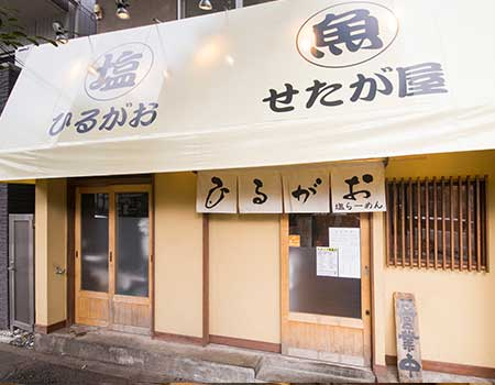 ひるがお駒沢店