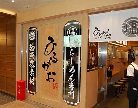 ひるがお東京駅店